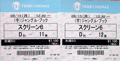 s-〝ジャングル・ブック〟TOHOシネマズ日本橋・チケット.jpg