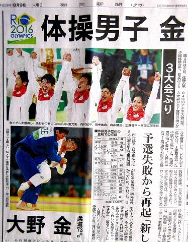 s-あつい、熱い、暑い!2016日本の夏 08月08日リオ五輪 日本メダル続々獲得.jpg