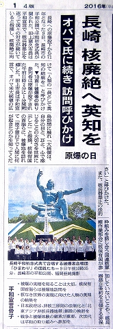 s-あつい、熱い、暑い!2016日本の夏 08月09日長崎原爆の日.jpg