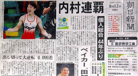 s-あつい、熱い、暑い!2016日本の夏 08月12日リオ五輪 日本メダル続々獲得.jpg