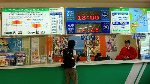 s-うずしお観潮船03 チケット売り場.jpg