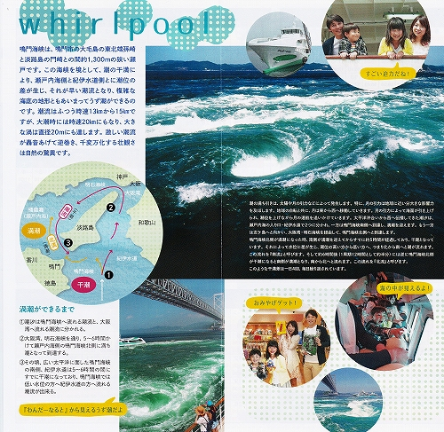 s-うずしお観潮船 01.jpg