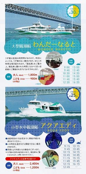 s-うずしお観潮船 02.jpg