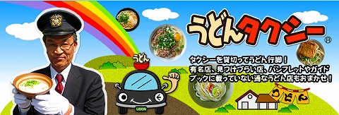 s-うどんタクシー・01.jpg