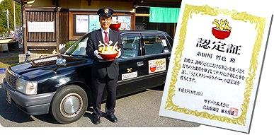 s-うどんタクシー・05 認定証.jpg