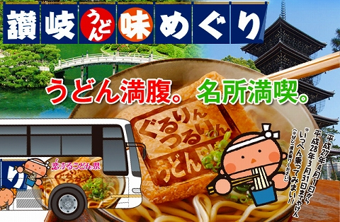 s-うどんバス・01.jpg