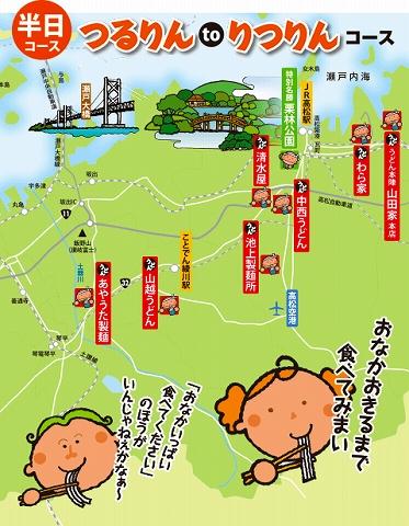 s-うどんバス・02 ルート01.jpg