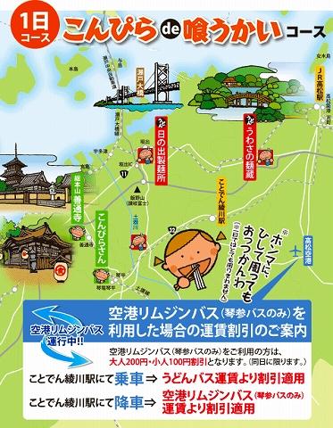 s-うどんバス・03 ルート02.jpg