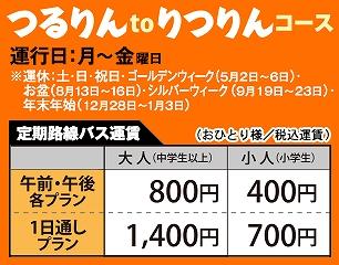 s-うどんバス・04 料金.jpg