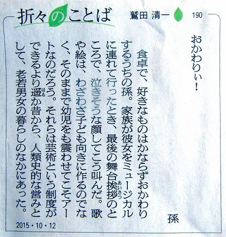 s-おかわりぃ!新聞記事.jpg