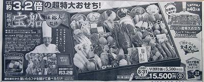 s-おせち受付02.jpg