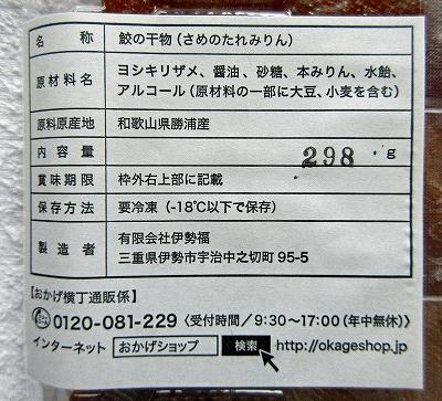 s-さめのたれ・みりん味.jpg