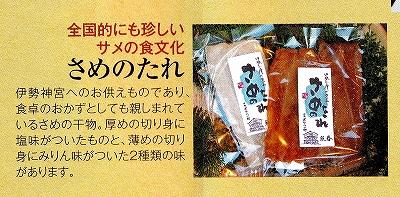 s-さめのたれ・ガイドブック.jpg