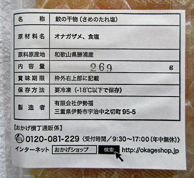 s-さめのたれ・塩味.jpg