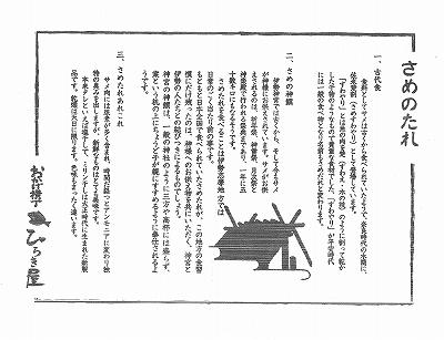 s-さめのたれ・説明書.jpg