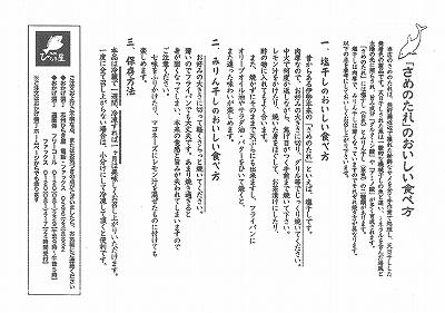 s-さめのたれ・食べ方.jpg