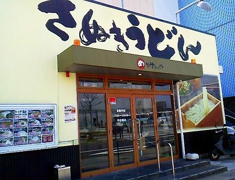 s-めりけんや高松駅前店.jpg