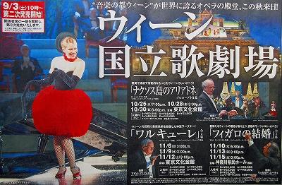 s-ウィーン国立歌劇場日本公演.jpg