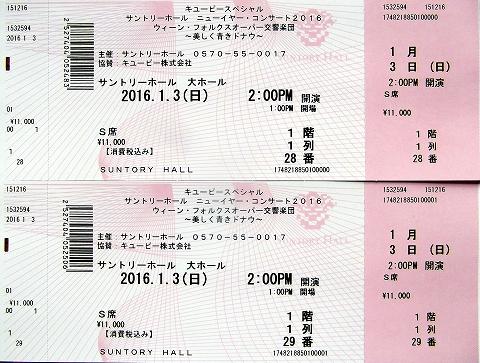 s-サントリーホール ニューイヤー・コンサート2016 チケット.jpg