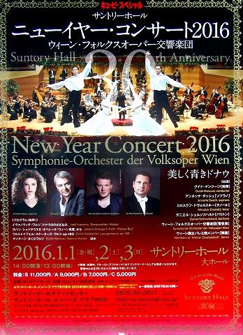 s-サントリーホール ニューイヤー・コンサート2016 チラシ.jpg