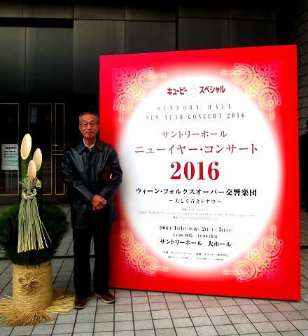 s-サントリーホール ニューイヤー・コンサート2016 看板.jpg