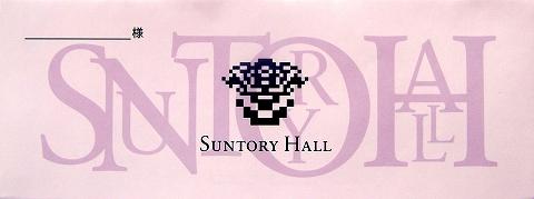 s-サントリーホール ロゴ・マーク.jpg