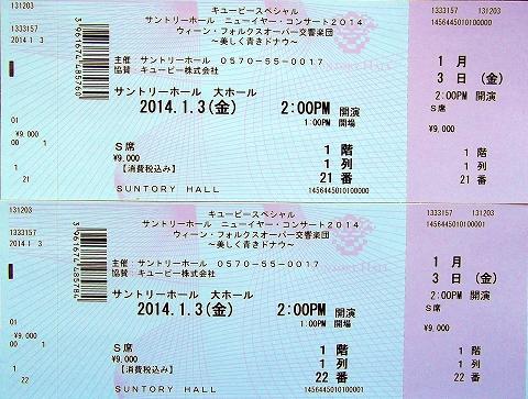 s-サントリー・ホール チケット.jpg