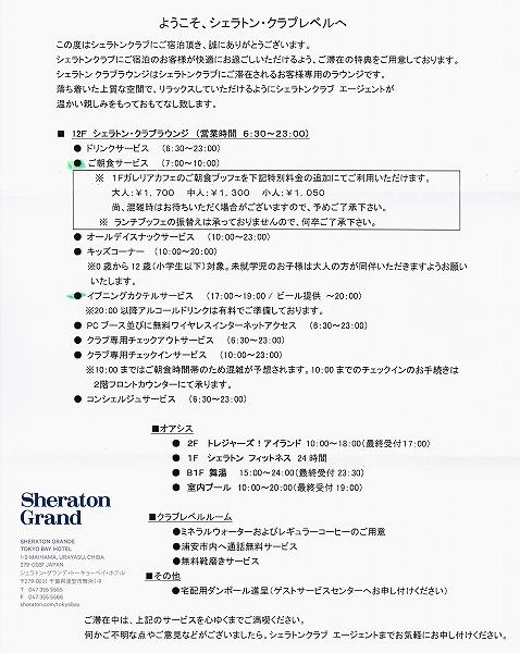 s-シェラトン・クラブ.jpg