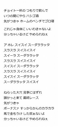 s-スーダラ節・歌詞03.jpg