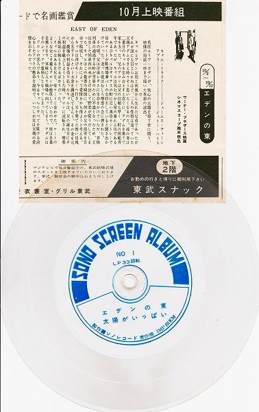s-ソノシート・透明『エデンの東』.jpg