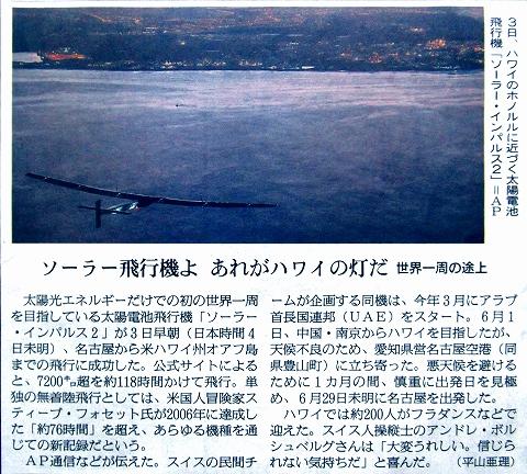 s-ソーラー・インパルス2 ホノルル到着.jpg