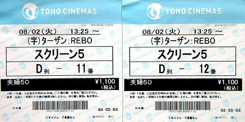 s-ターザン REBORN TOHOシネマズ日本橋 チケット.jpg