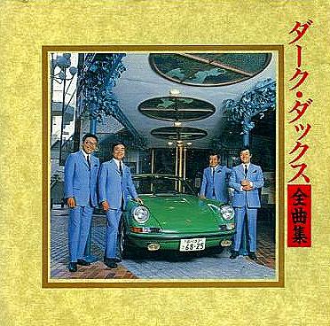 s-ダークダックスCD全曲集.jpg