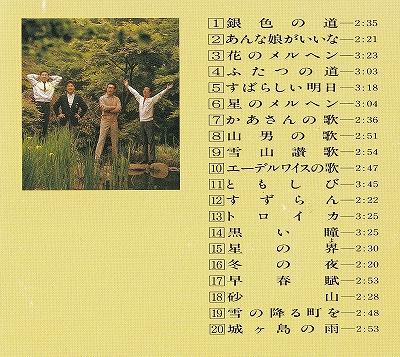 s-ダークダックス全曲集・CDケース裏 曲名のみ.jpg
