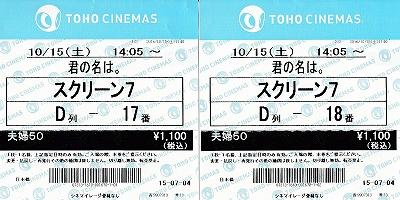 s-チケット.jpg