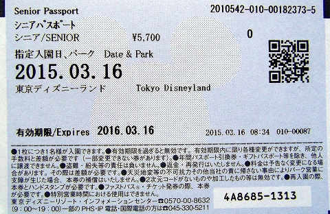 s-チケット・01シニア裏.jpg