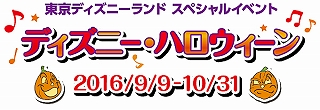 s-ディズニーランド 2016ハロウィーン 02.jpg