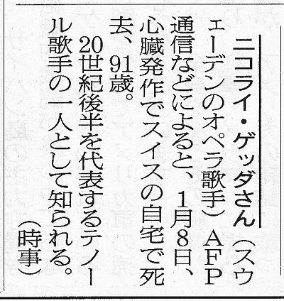 s-ニコライ・ゲッダ『訃報』.jpg