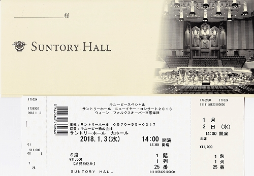 s-ニューイヤーコンサート2018.04.jpg