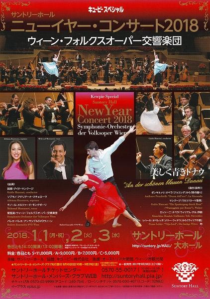 s-ニューイヤーコンサート2018.05.jpg