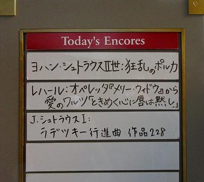 s-ニューイヤー・コンサート サントリー・ホール アンコール曲.jpg