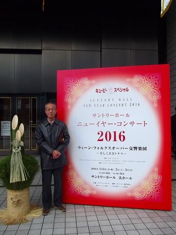 s-ニューイヤー・コンサート サントリー・ホール.jpg