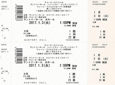 s-ニューイヤー・コンサート サントリー・ホール チケット.jpg