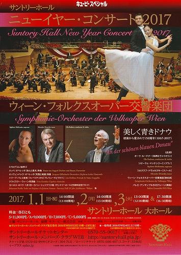 s-ニューイヤー・コンサート サントリー・ホール チラシ.jpg