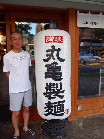 s-ハワイ 丸亀うどん 01.jpg