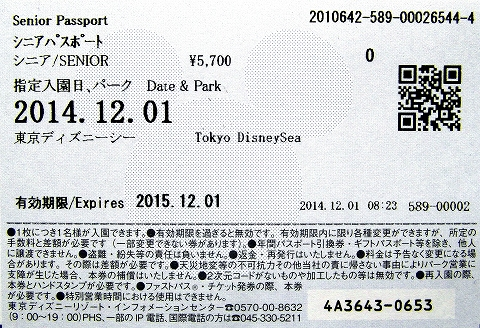 s-パスポート・チケット03裏.jpg