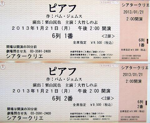 s-ピアフ チケット.jpg