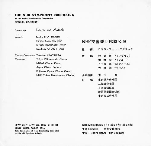 s-ベートーヴェン交響曲第9番≪合唱≫1966.12N響 ロブロ・フォン・マタチッチ 01.jpg