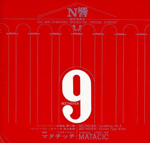 s-ベートーヴェン交響曲第9番≪合唱≫1966.12N響 ロブロ・フォン・マタチッチ 03.jpg