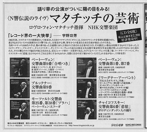 s-ベートーヴェン交響曲第9番≪合唱≫新聞広告 ロブロ・フォン・マタチッチ.jpg